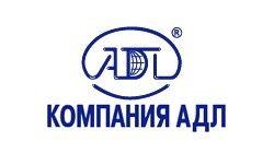 Компания АДЛ