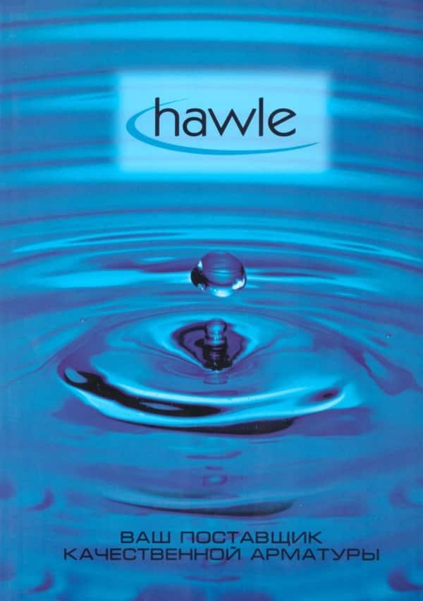 Каталог HAWLE