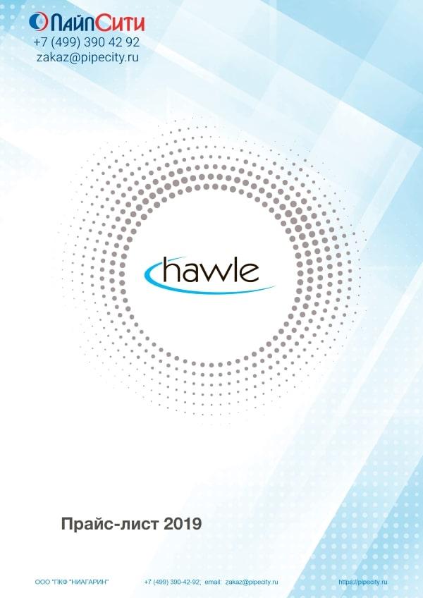 Прайс-лист HAWLE