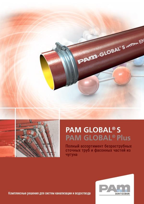Каталог Pam Global SML